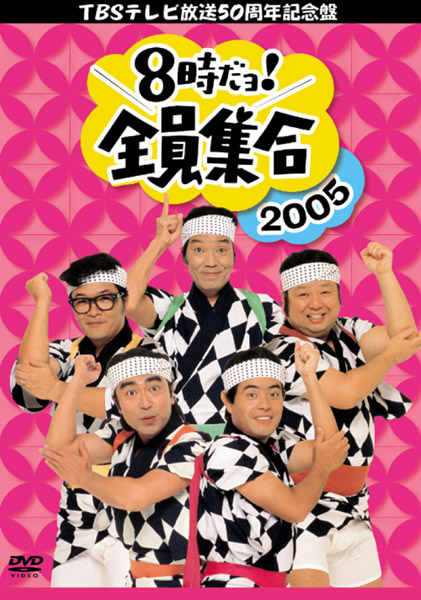 TBSテレビ放送50周年記念盤 8時だヨ!全員集合 2005 DVD-BOX 通常版(陣羽織無し)