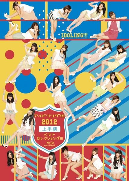 アイドリング!!! 2012上半期ベストセレクショング!!! (ブルーレイディスク)