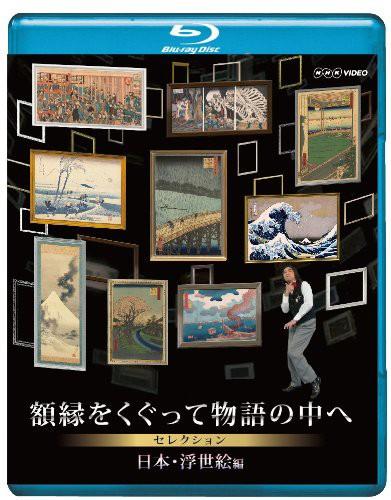 NHKVIDEO 額縁をくぐって物語の中へ セレクション 日本・浮世絵編 (ブルーレイディスク)
