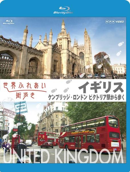 世界ふれあい街歩き イギリス ケンブリッジ/ロンドンビクトリア駅から歩く 【ブルーレイ低価格版】 (ブルーレイディスク)