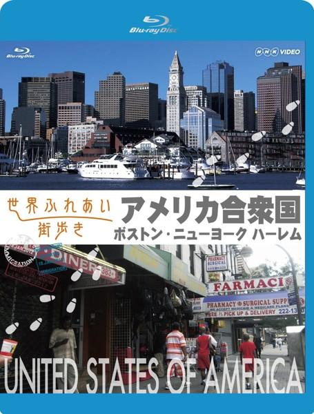 世界ふれあい街歩き アメリカ合衆国 ボストン/ニューヨークハーレム 【ブルーレイ低価格版】 (ブルーレイディスク)