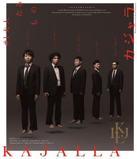 小林賢太郎新作コント公演 カジャラ♯1『大人たるもの』 (ブルーレイディスク)
