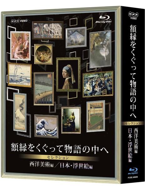 NHKVIDEO 額縁をくぐって物語の中へ セレクション ブルーレイBOX (ブルーレイディスク)