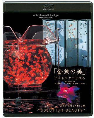 virtual trip presents 金魚の美 アートアクアリウム(DVD同梱版) (ブルーレイディスク)