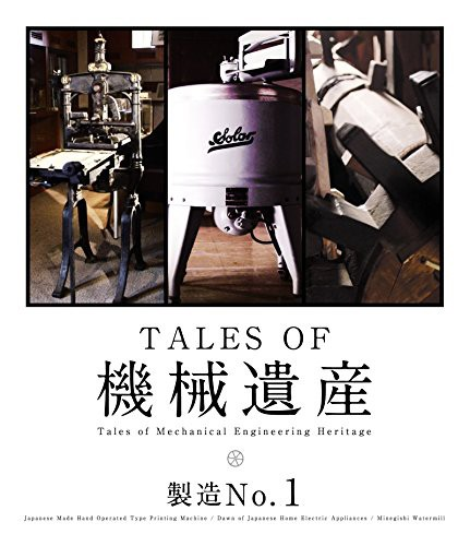 TALES OF 機械遺産〜製造No.1〜 (ブルーレイディスク)