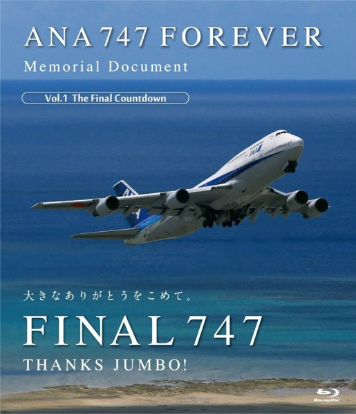 ANA 747 FOREVER Memorial Document Vol.1 The Final Countdown (ブルーレイディスク)