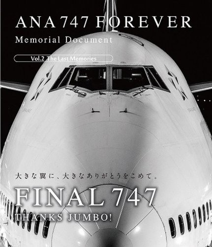 ANA 747 FOREVER Memorial Document Vol.2 The Last Memories (ブルーレイディスク)