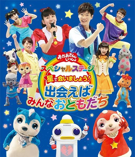 NHK おかあさんといっしょ スペシャルステージ 星で会いましょう!〜出会えばみんなおともだち〜 (ブルーレイディスク)