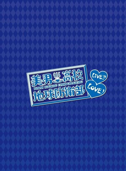 美男高校地球防衛部LOVE!LIVE! (ブルーレイディスク)