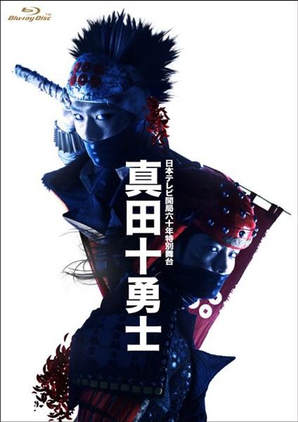 日本テレビ開局60年特別舞台『真田十勇士』 (14年上演版) (ブルーレイディスク)