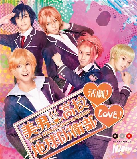 美男高校地球防衛部LOVE!活劇! (ブルーレイディスク)