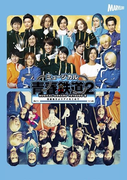 ミュージカル『青春-AOHARU-鉄道』2〜信越地方よりアイをこめて〜