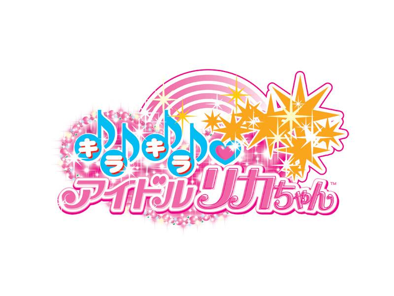 キラキラ アイドルリカちゃん ファッションショー&ゲームおけいこ