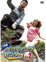 大島バッティングセンター Vol.2