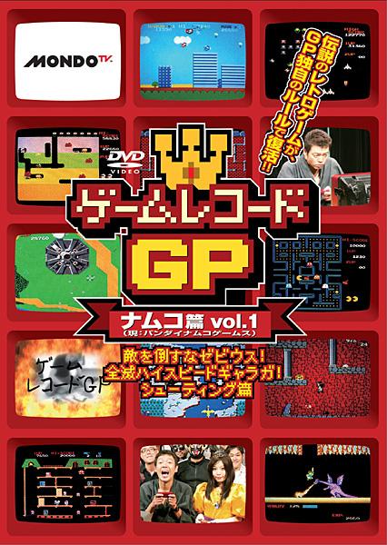 ゲームレコードGP ナムコ(現:バンダイナムコゲームス)篇 Vol.1〜敵を倒すな ゼビウス!全滅ハイスピード ギャラガ!シューティング篇〜