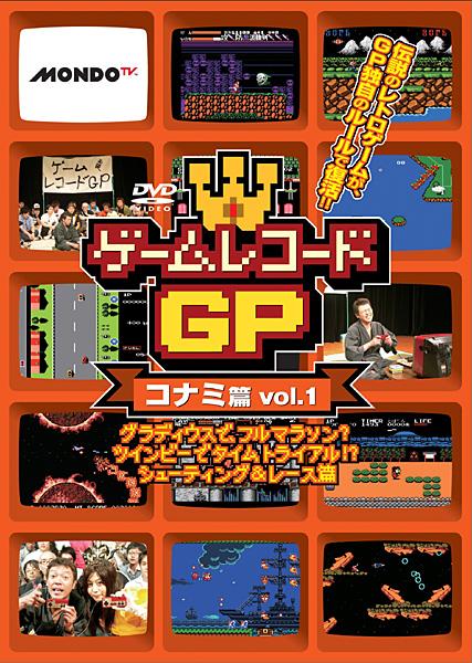 ゲームレコードGP コナミ篇Vol.1〜グラディウスで、フルマラソン?ツインビーでタイムトライアル!?シューティング&レース篇〜