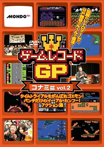 ゲームレコードGP コナミ篇Vol.2〜タイムトライアルをがんばれゴエモン!パンチだけのイー・アル・カンフー!アクション篇〜