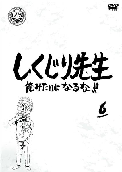 しくじり先生 俺みたいになるな!! 第6巻