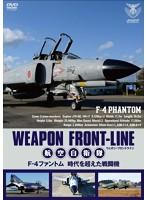 ウェポン・フロントライン 航空自衛隊 F-4ファントム 時代を超えた戦闘機[DB-0762][DVD]
