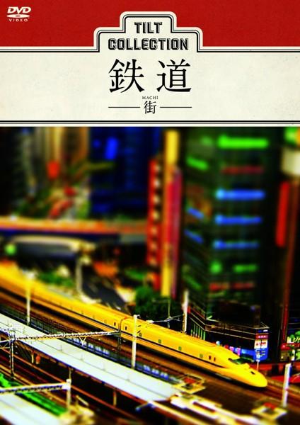 ティルトコレクション:鉄道-街-