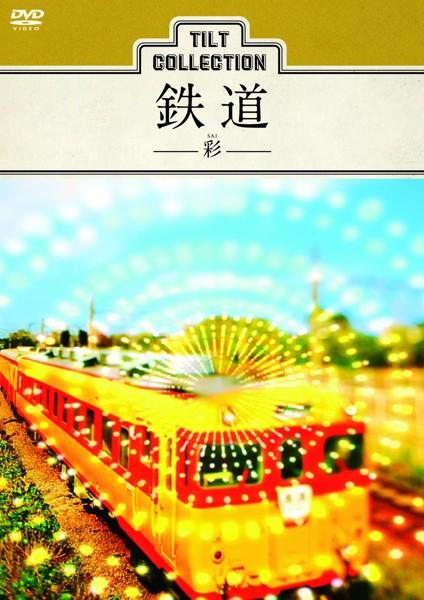 ティルトコレクション:鉄道-彩-