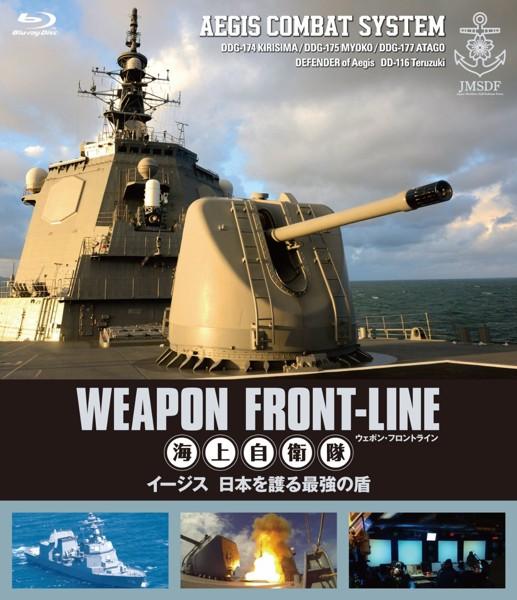 ウェポン・フロントライン 海上自衛隊 イージス 日本を護る最強の盾 (ブルーレイディスク)