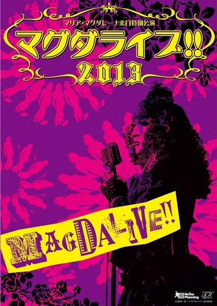 マグダライブ!!2013
