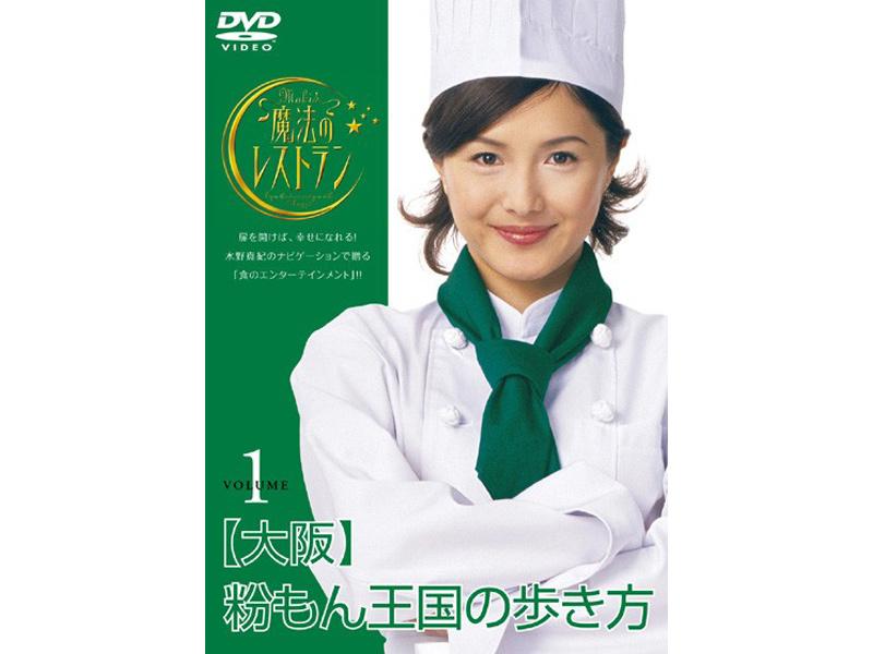 水野真紀の魔法のレストラン Vol.1 大阪 粉もん王国の歩き方