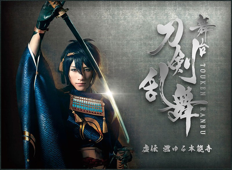 舞台『刀剣乱舞』虚伝燃ゆる本能寺 DVD【DMMオリジナル特典付き】