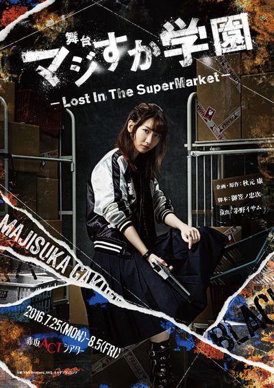舞台「マジすか学園」〜Lost In The SuperMarket〜 (ブルーレイディスク)