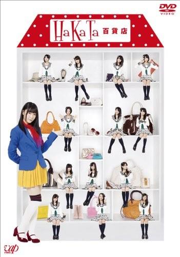 HaKaTa百貨店 DVD-BOX (初回限定版)