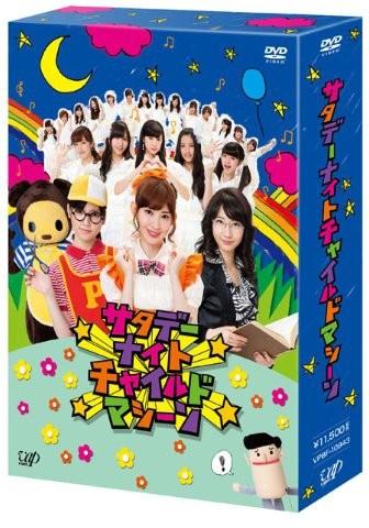 サタデーナイトチャイルドマシーン DVD-BOX
