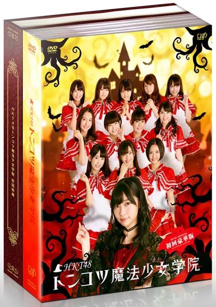 HKT48 トンコツ魔法少女学院 DVD-BOX(初回限定版)