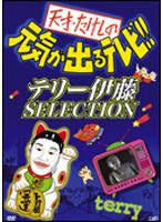 天才・たけしの元気が出るテレビ!!「テリー伊藤 SELECTION」[VPBF-12281][DVD] 製品画像