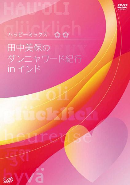 ハッピーミックス 田中美保のダンニャワード紀行inインド (通常版)