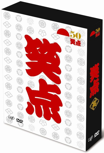 笑点 宴-放送50周年完全保存版- DVD-BOX