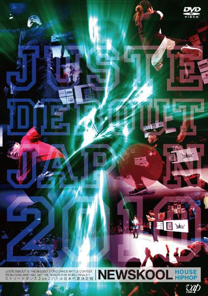 ストリートダンス 2 on 2 バトル 日本代表決定戦 JUSTE DEBOUT JAPON 2010 〜NEW SKOOL/HOUSE・HIPHOP〜