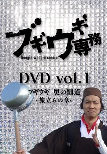 ブギウギ専務DVD Vol.1 ブギウギ 奥の細道〜旅立ちの章〜
