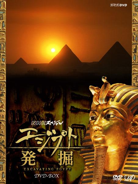 NHKスペシャル エジプト発掘 DVD-BOX (本編5枚組+特典ディスクDVD1枚)