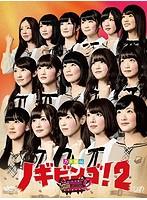 NOGIBINGO!2 DVD-BOX 初回限定版(本編3枚+特典ディスクDVD1枚)