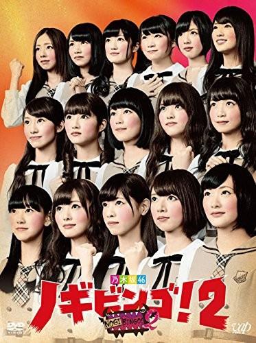 NOGIBINGO!2 DVD-BOX(本編3枚+特典ディスクDVD1枚)
