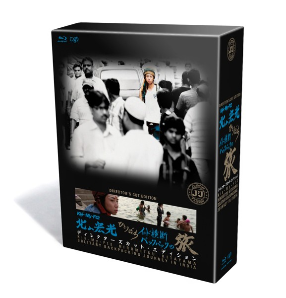 J'J Kis-My-Ft2 北山宏光 ひとりぼっち インド横断 バックパックの旅 Blu-ray BOX-ディレクターズカット・エディション- (ブルーレイディスク)