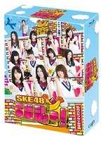 SKE48 エビショー! Blu-ray BOX (ブルーレイディスク)