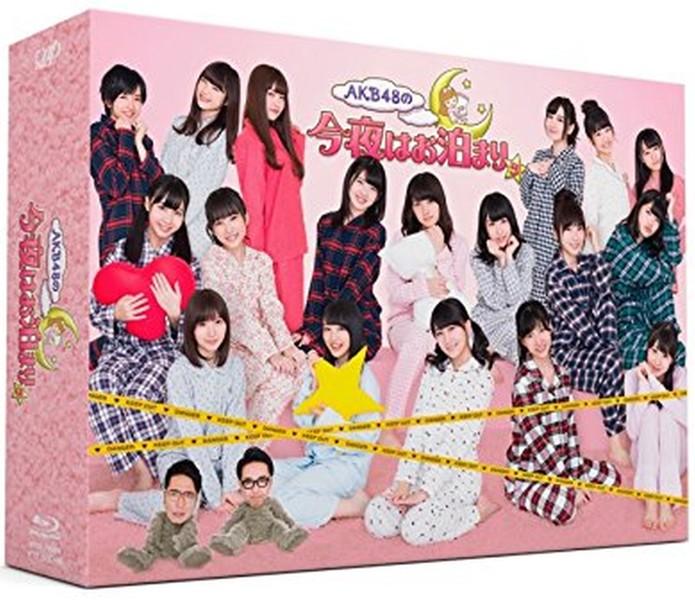 AKB48の今夜はお泊まりッ Blu-ray BOX (ブルーレイディスク)