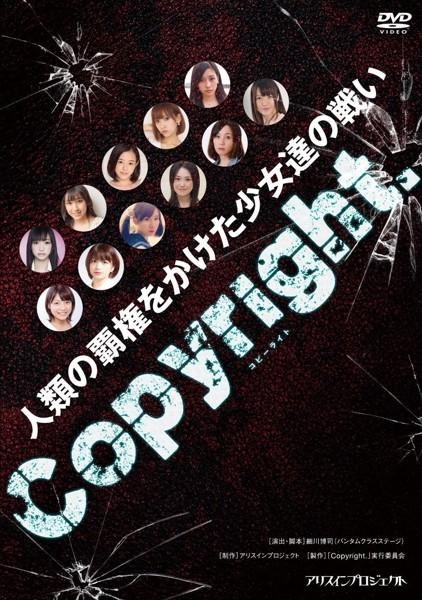 Copyright〜コピーライト〜