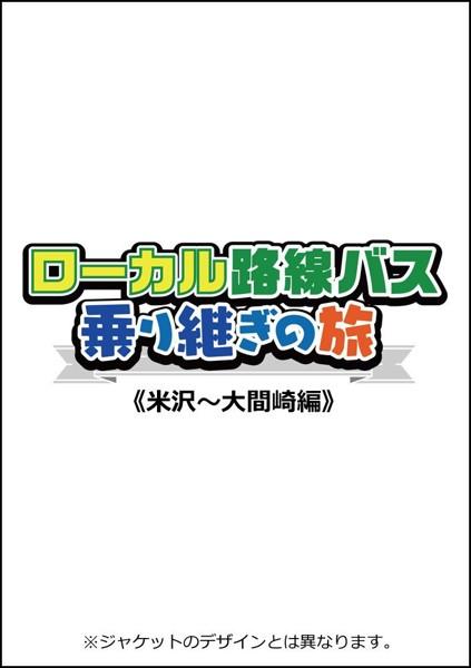 ローカル路線バス乗り継ぎの旅 米沢〜大間崎編