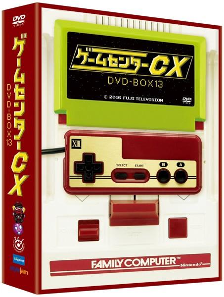 ゲームセンターCX DVD-BOX 13