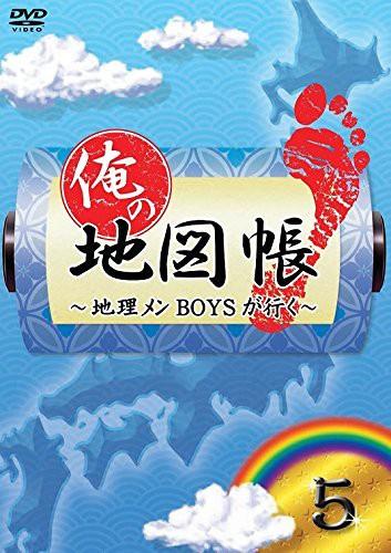 俺の地図帳〜地理メンBOYSが行く〜 5