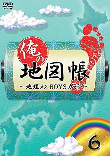 俺の地図帳〜地理メンBOYSが行く〜 6