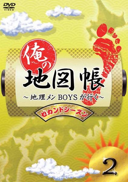 俺の地図帳〜地理メンBOYSが行く〜セカンドシーズン 2